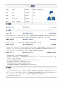 网络推广总监/酒店旅游简历模板