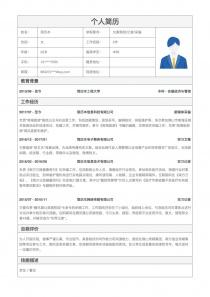 文案策划/记者/采编简历模板