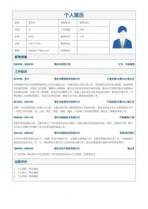 行政经理/主管/办公室主任简历模板表格