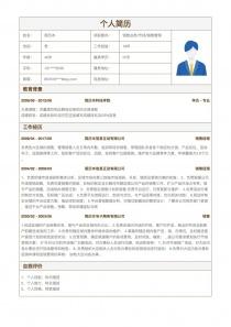 销售业务/市场/销售管理个人简历模板范文