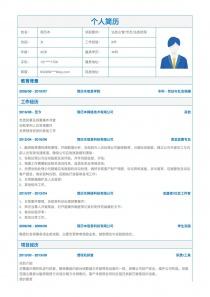 法务主管/专员/法务经理个人简历模板