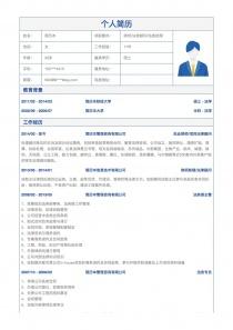 律师/法律顾问/法务经理个人简历