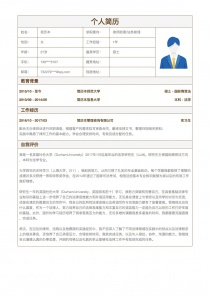律师助理/法务助理个人简历模板范文