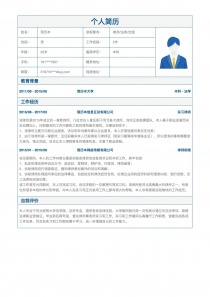 律师/法务/合规简历