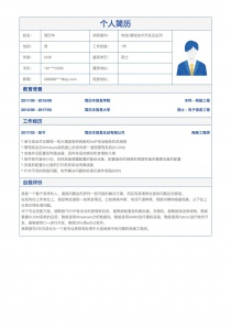 电信/通信技术开发及应用个人简历表