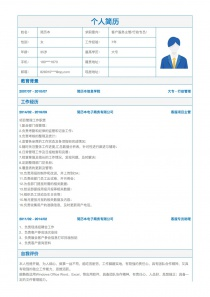 客户服务主管/行政专员/助理简历模板