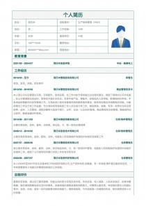生产物料管理(PMC)简历