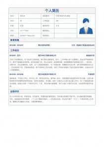 外贸/贸易专员/助理个人简历