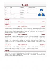 档案管理秘书简历模板