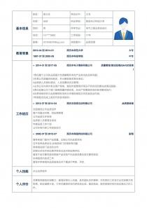 品质经理电子简历表格下载