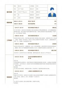 銷售經理電子版簡歷模板樣本