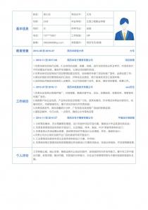 項目專員/助理電子版免費簡歷模板