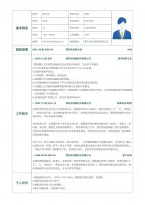 客户关系/投诉协调人员个人简历表格下载