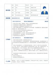 績效考核經理/主管個人簡歷表格下載