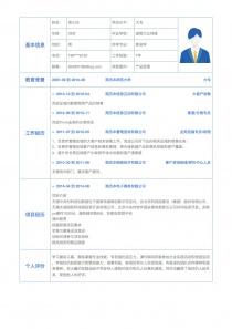 产品经理电子简历表格下载