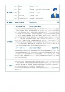 房地产项目管理个人简历表格下载