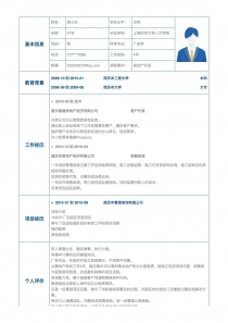 房地產開發電子簡歷表格下載