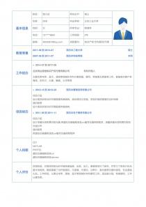 知识产权/专利顾问/代理人简历表格模板
