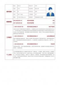 区域销售专员/助理免费简历模板下载