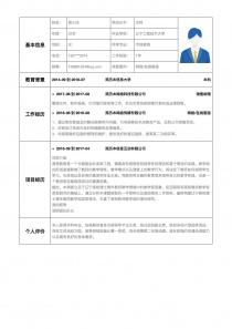 网络/在线客服招聘word简历模板