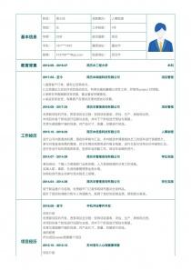 人事助理/HRBP空白簡歷表格