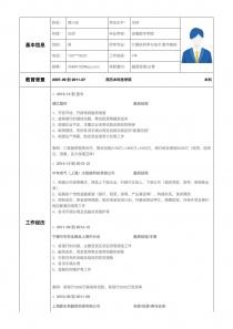 融资经理/主管个人简历表格下载