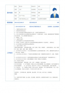 企业律师/合规顾问个人简历模板下载word格式