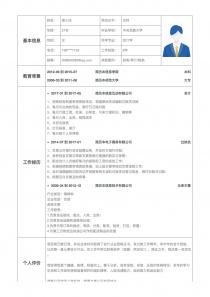 财务/审计/税务个人简历模板(含工作经验)