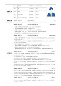 数据分析经理电子简历表格下载