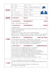 商务司机电子版word简历模板