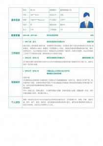 建筑安装施工员个人简历表格下载