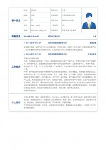 外贸/贸易专员/助理word简历模板