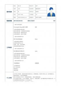 旅游产品销售电子简历表格下载