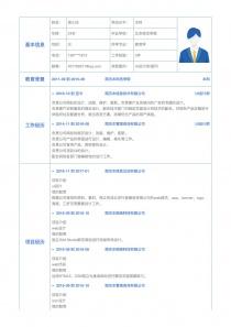 UI设计师/顾问电子版简历模板下载
