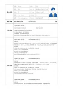 前端开发工程师个人简历表格下载