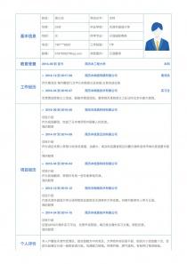 日语翻译电子版简历模板下载