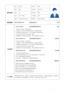 法务专员/助理电子版免费简历模板