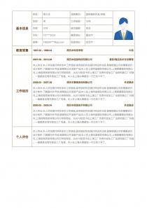 面料辅料开发/采购个人简历表格下载