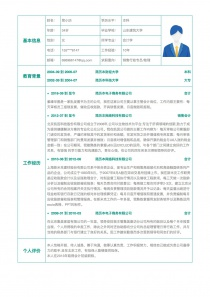 最新销售行政专员/助理简历模板下载