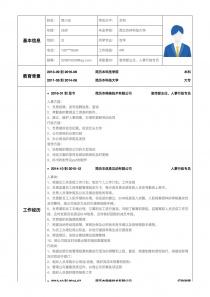 宣传部主任/人事行政专员简历模板下载word格式