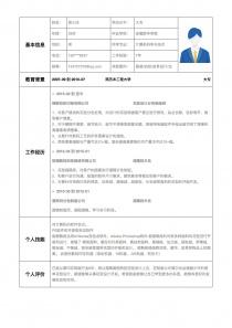 服装/纺织/皮革设计/生产空白简历表格