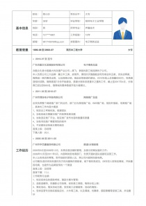 電子商務總監電子簡歷表格下載