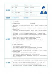 財務分析經理/主管個人簡歷表免費下載