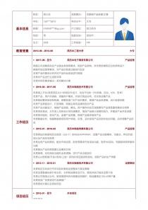互联网产品经理/主管招聘简历模板