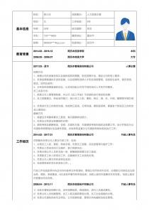 人力资源主管/HR个人简历表格下载