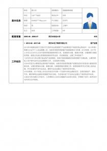 金融服务经理电子简历表格下载
