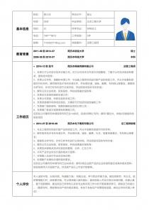 运营工程师电子简历表格下载