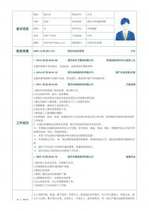 2017最新行政專員/助理完整簡歷模板樣本