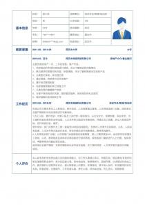 培训专员/助理/培训师空白简历模板下载word格式