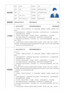 网店/淘宝运营个人简历模板下载word格式